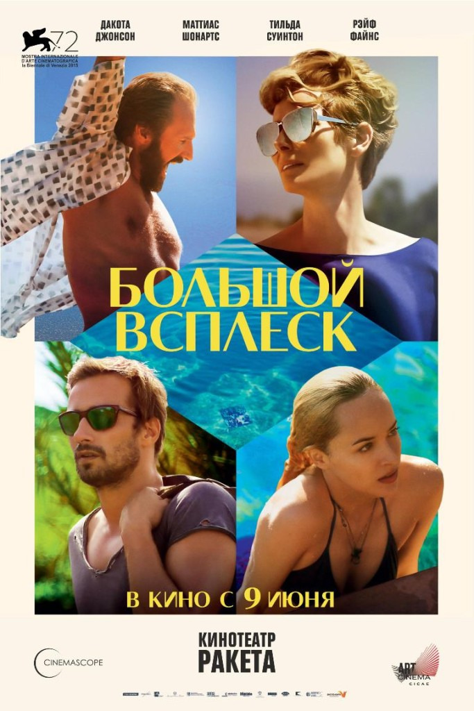Bigger Splash-f