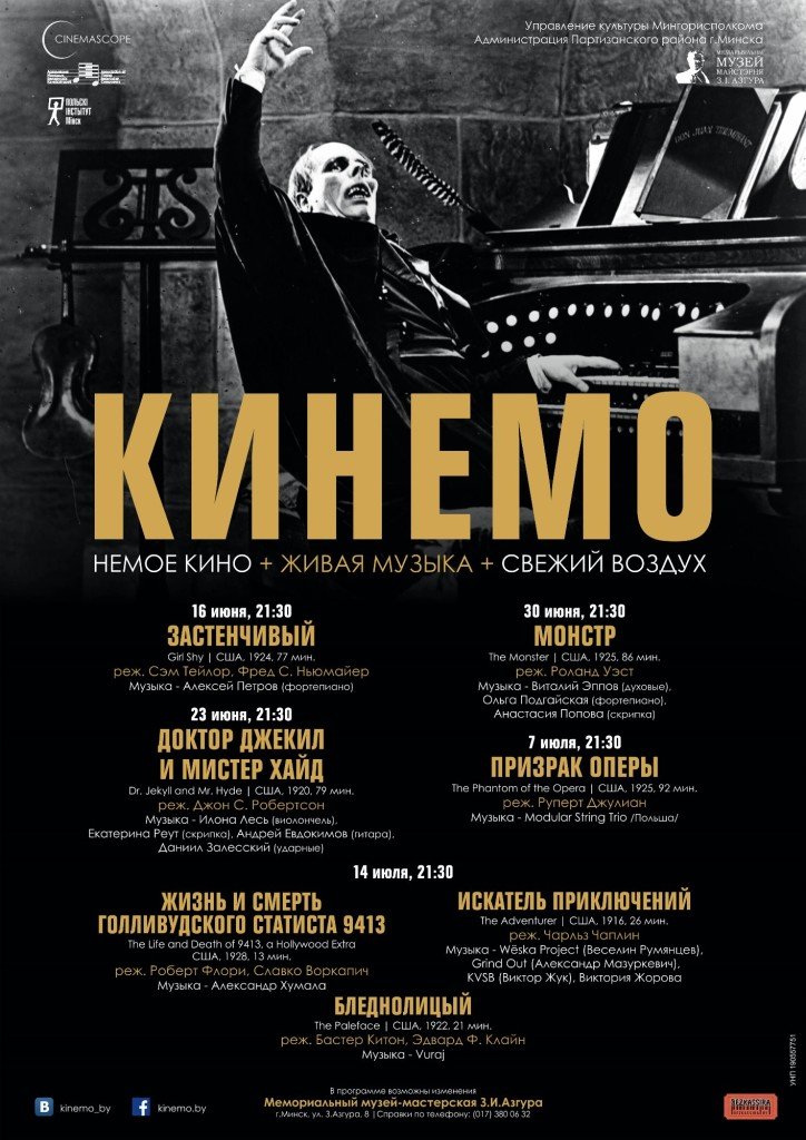 KINEMO-2016_Minsk