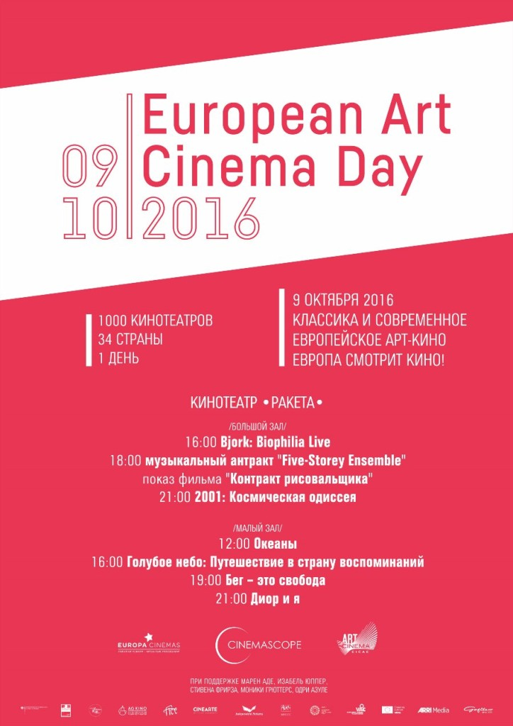 european-art-cinema-day