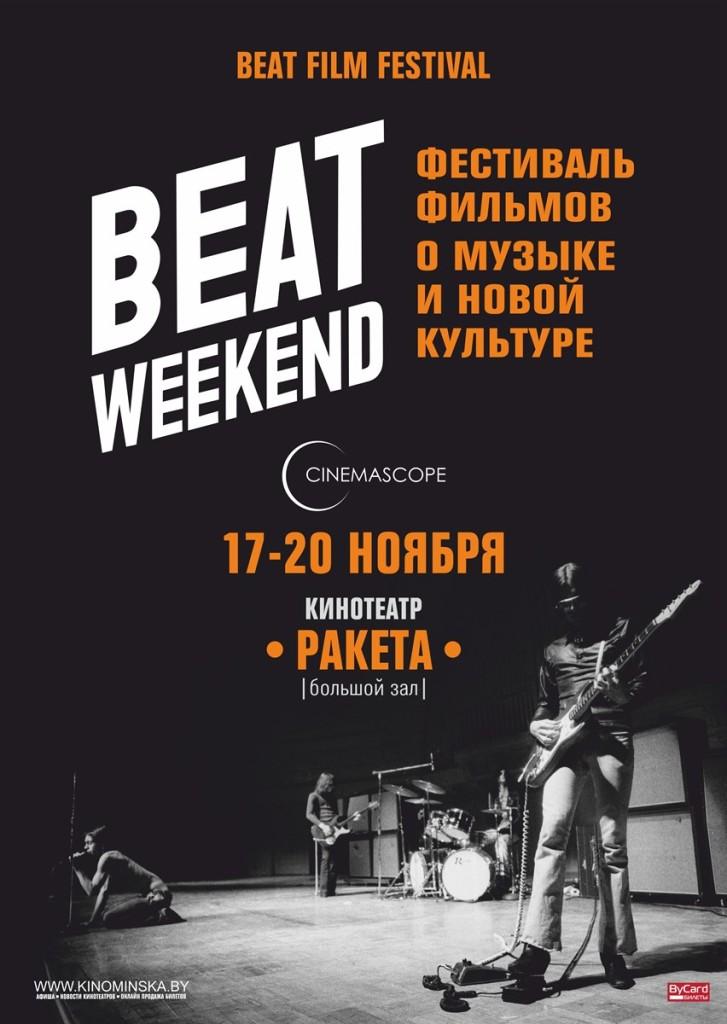 beat_wekeend_2016