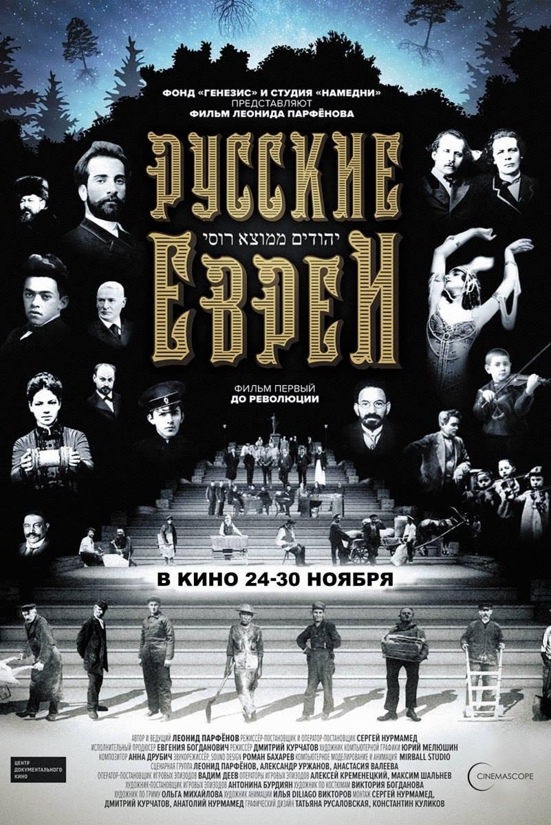фильм русские евреи фильм первый до революции онлайн